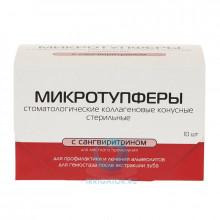 Микротупферы стоматологические коллагеновые 10 шт в Санкт-Петербурге