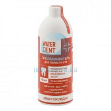 Ополаскиватель Waterdent с хлоргексидином, без фтора 500 мл в Санкт-Петербурге